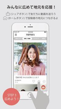 namarii - 地元を応援!2秒間の方言動画共有アプリ screenshot 3