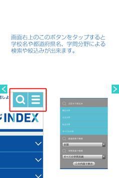 大学ホームページINDEX apk screenshot