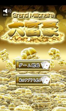 daifugo poster