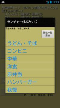 おみくじウィジェット チンチロ、丁半、じゃんけんもできます screenshot 5