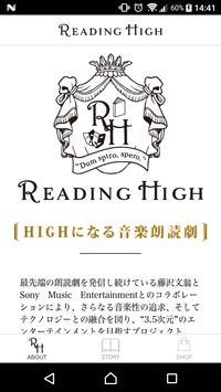 リーディングハイ ~ READING HIGH poster