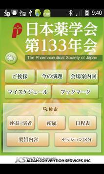 日本薬学会第133年会 Mobile Planner poster