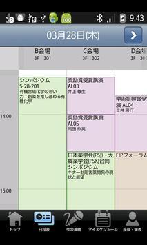 日本薬学会第133年会 Mobile Planner screenshot 1