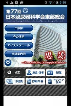 第77回日本泌尿器科学会東部総会 Mobile Planne poster