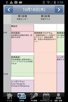 第77回日本泌尿器科学会東部総会 Mobile Planne apk screenshot