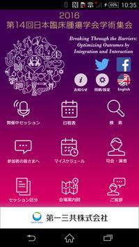 第14回日本臨床腫瘍学会学術集会 poster