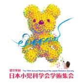 第119回日本小児科学会学術集会 icon
