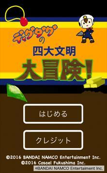 ディグダグの四大文明大冒険! poster