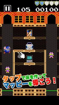 タッチ・ザ・マッピー 復活のニャームコ団 screenshot 1