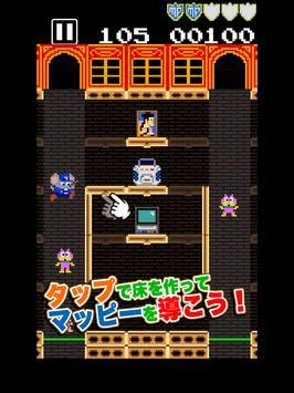 タッチ・ザ・マッピー 復活のニャームコ団 screenshot 9