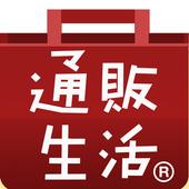 通販生活 お買い物アプリ icon
