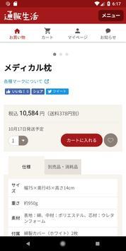 通販生活 お買い物アプリ screenshot 3