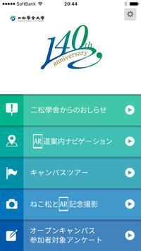 二松学舎案内アプリ poster