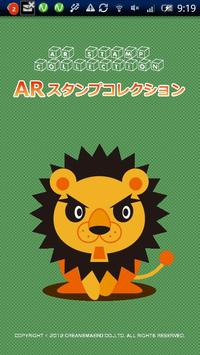 AR Stamp Collection poster