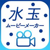 水玉ムービーメーカー icon