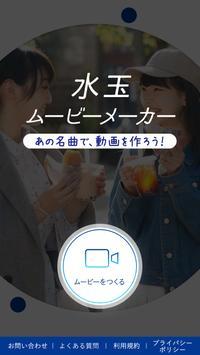 水玉ムービーメーカー poster