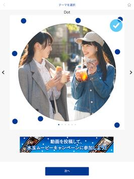 水玉ムービーメーカー apk screenshot