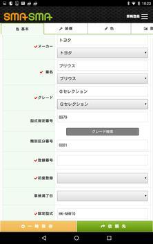 スマスマ2 apk screenshot