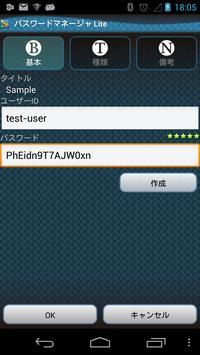 Password Manager Lite screenshot 1