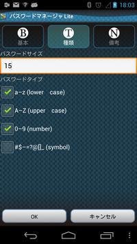 Password Manager Lite screenshot 2