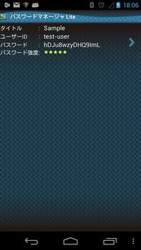 Password Manager Lite screenshot 4