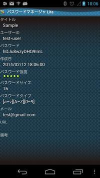 Password Manager Lite screenshot 5