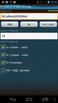 Password Manager Lite screenshot 6