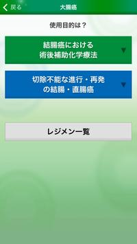 Ccr/初回投与量 apk screenshot