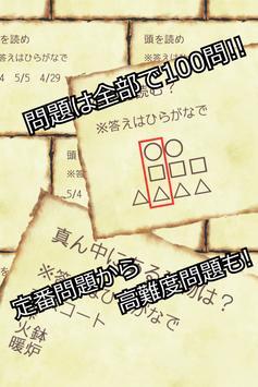 謎解きゲーム 怪盗Fからの挑戦状 apk screenshot