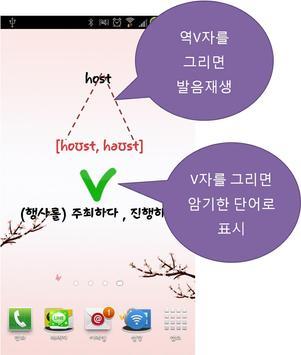 영어 단어장 무료 apk screenshot