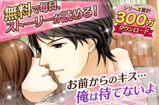 真実の恋はベッドの中で【乙ゲー 無料 課金なし】 poster