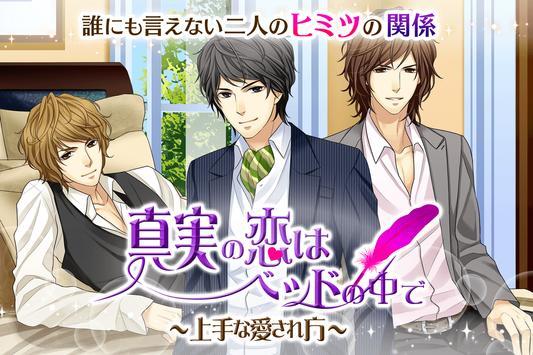【乙ゲー 無料 課金なし】真実の恋はベッドの中で screenshot 16