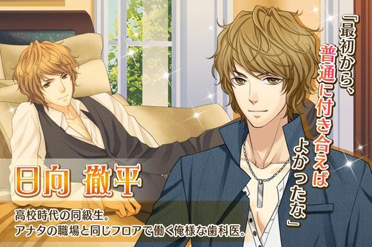 【乙ゲー 無料 課金なし】真実の恋はベッドの中で apk screenshot