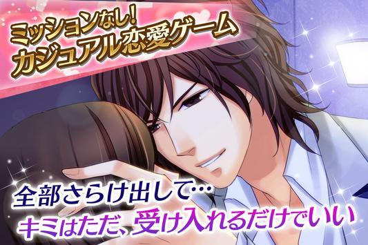 真実の恋はベッドの中で【乙ゲー 無料 課金なし】 screenshot 1