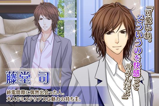 真実の恋はベッドの中で【乙ゲー 無料 課金なし】 screenshot 20