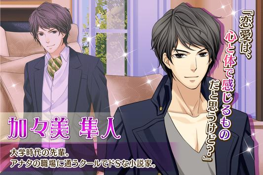 【乙ゲー 無料 課金なし】真実の恋はベッドの中で screenshot 5