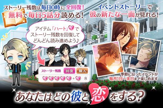 【イケメンゲーム無料】マジ恋 アパレル男子 screenshot 10