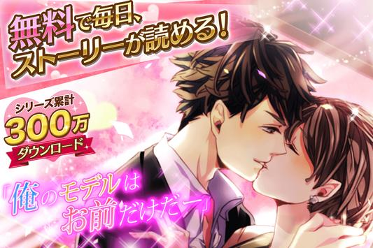 【イケメンゲーム無料】マジ恋 アパレル男子 screenshot 14
