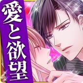 違法レンアイ 女性向け恋愛ゲーム無料!人気乙ゲー icon