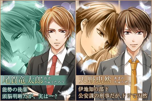 違法レンアイ 女性向け恋愛ゲーム無料!人気乙ゲー apk screenshot