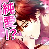 【おとめげ―む無料 人気】純愛×強引 icon