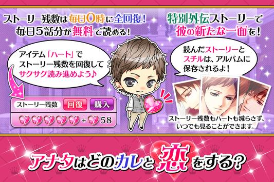 【おとめげ―む無料 人気】純愛×強引 apk screenshot