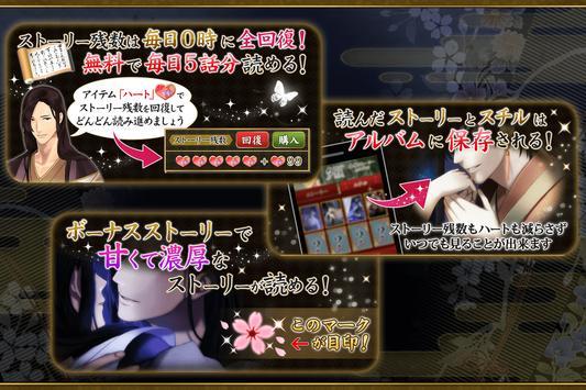 【無料恋愛ゲーム】逆源氏物語 screenshot 17