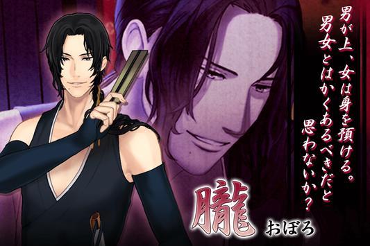 【無料恋愛ゲーム】逆源氏物語 screenshot 13