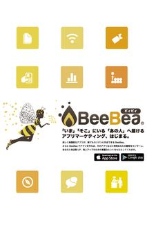 BeeBeaデモ(Android版) (Unreleased) apk screenshot