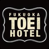 福岡東映ホテル(東映ホテルチェーン) icon