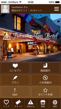 福岡東映ホテル(東映ホテルチェーン) poster