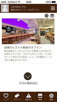 福岡東映ホテル(東映ホテルチェーン) apk screenshot
