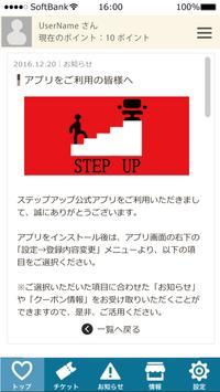 秩父の求人情報ステップアップのお仕事探しアプリ apk screenshot