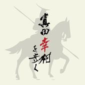 真田幸村を歩く -武将を歩くアプリ icon